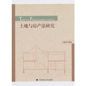 土地与房产法研究 正版 刘国臻  9787562048770
