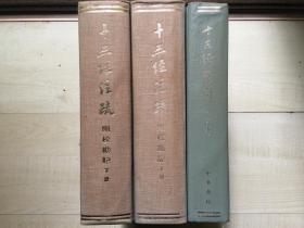 1980/83年中华书局16开精装:  十三经注疏      十三经索引      3册全
