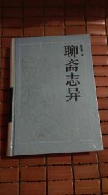 古典名著普及文库——聊斋志异(全本)