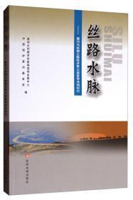 丝路水脉:黄河与丝绸之路经济带公益宣传活动纪行