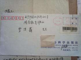 首都师范大学教授  汪民安  信札