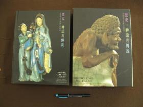 【历史.神话与传说 胡锦超先生捐赠石湾陶塑】精装本含书盒