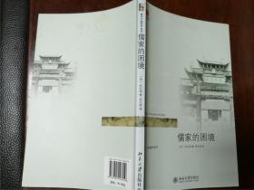 儒家的困境:The Trouble with Confucianism