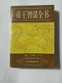 帝王智谋全书