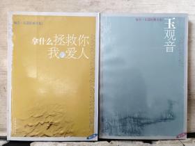 海岩·长篇经典全集:永不瞑目(修订版)、玉观音(修订版)、拿什么拯救你我的爱人(修订版)3本合售