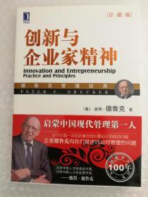 创新与企业家精神:(珍藏版)