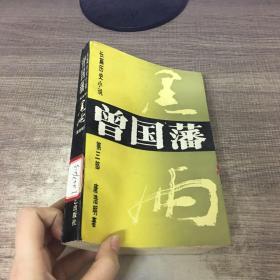 长篇历史小说曾国藩:第三部黑雨