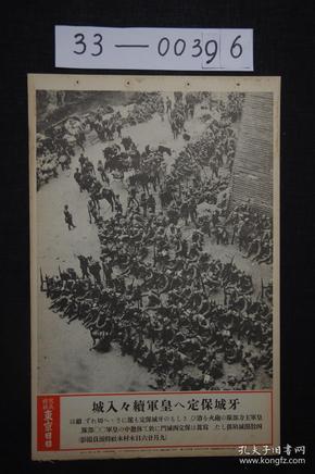 1576 东京日日 写真特报《牙城保定皇军继续入城》 大开写真纸 战时特写 尺寸:46.7*30.8cm