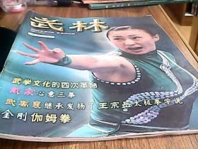 武林:2006年第2期 总第293期