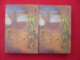 【明宫秘史】上.下两册