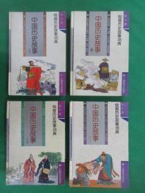 中国历史故事(1-4)共四本合售   绘画  硬精装