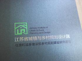 江苏省城镇与乡村规划设计院(12开 163页 宣传册)含连云港;赣榆、内容