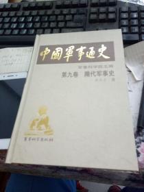 中国军事通史 第九卷 隋代军事史 看图下单实物 首版