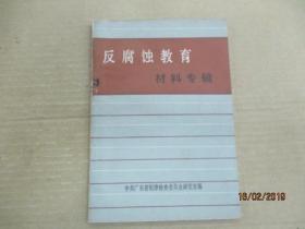 反腐蚀教育材料专辑