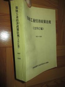 集体工业经济政策法规文件汇编(1987—1993)