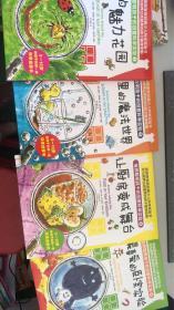 培养聪明孩子的创意科学实验1-4册全(正版 现货当天发货)