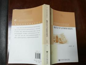 魏晋玄学与中国审美范式