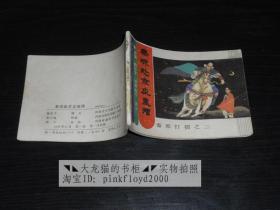 连环画:秦琼赴京应皇擂