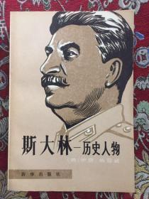 斯大林 历史人物
