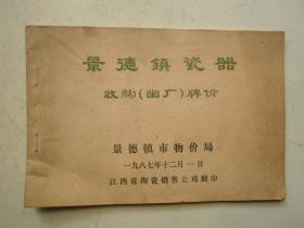 景德镇瓷器收购(出厂)牌价【87年】