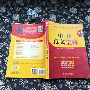 华图·2018公务员录用考试华图名家讲义系列教材:申论范文宝典(第12版)