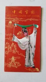 中国京剧  (宣传册) 中英日 三种文字