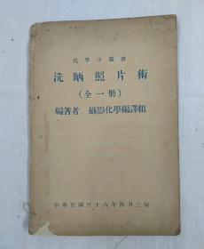 洗晒照片术,民国36年限量版(全一册)
