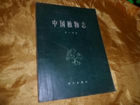 中国植物志 第十四卷 单子叶植物纲 百合科(一)