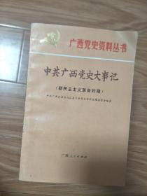 《  中共广西党史大事记—新民主主义革命时期》