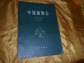 中国植物志 第二十五卷 第二分册