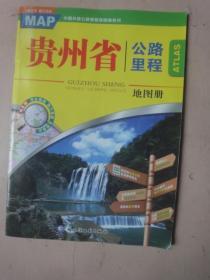 贵州省公路里程地图册(2015年1版1印)