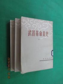 武昌革命真史(上中下)全三册合售