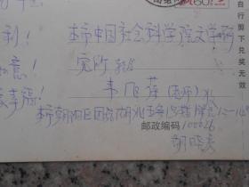 北京胡*晓*给中科院文学研究所韦缝葆贺卡明信片
