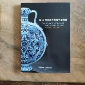 2012台北富博斯春季拍卖会:中国瓷器与工艺美术