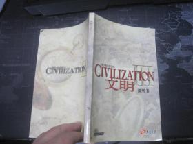 CIVILIZATION 文明 说明书
