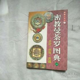 佛教小百科3——密教曼荼罗图典(一)9787500436959