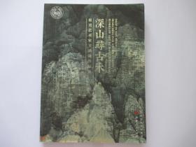 深山寻古木 : 旅美艺术家王满晟作品集  签赠本