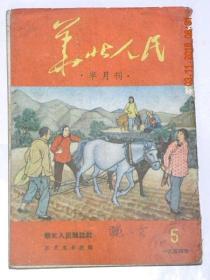 华北人民-1954年第5期【纪念斯大林同志逝世一周年】