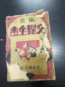 新体交际全书(下) 民国24年版