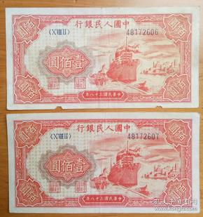 第一版人民币:轮船 壹佰圆 100元  2连号