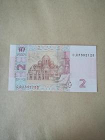 外国钱币 乌克兰纸币( 面值2)(货号:056)