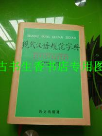 现代汉语规范字典 李行健 语文出版社