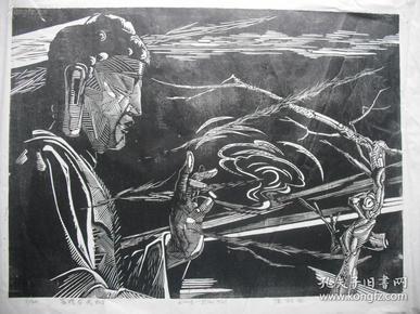 中央美院版画系讲师康剑飞黑白木刻版画一幅(保真)