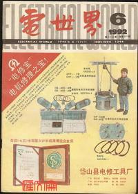 值得收藏的【电世界】1992年6期,高层建筑的防雷与接地,三相异步电动机星三角起动及设计计算,新型燃料电池-催化剂电池等。16开,48页,另有1992-1-5、7、9、10期出让