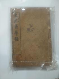 民国19年6月线装石印版:史记菁华录(6卷3册,上中下全),品相很好.