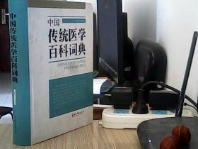 中国传统医学百科词典