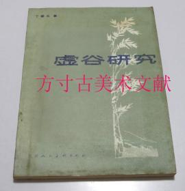 虚谷研究  天津人民美术出版社