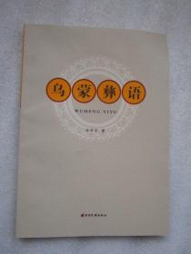 乌蒙彝语  16开 原价89