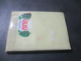 80年代 老塑料日记本1本 未使用