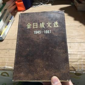 金日成文选 1945-1967